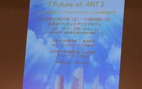 第20回日本IVF学会に参加しました…その2