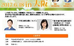 ジネコ妊活セミナーで田口先生と胚培養士が講演します