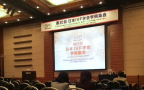 第20回日本IVF学会に参加しました