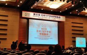第20回日本IVF学会に参加しました…その3