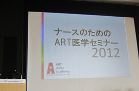 ナースのためのART医学セミナー 2012