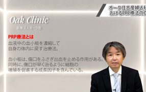 Oak Case Review: オーク住吉産婦人科における子宮内膜再生PRP療法の症例報告