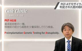 Oak Journal Review: PGT-Aでモザイクと判定された胚の移植
