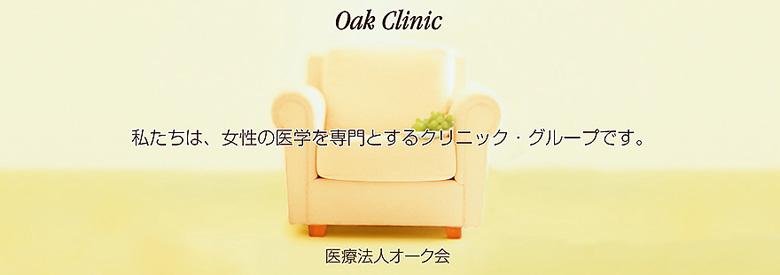 大阪で不妊治療(体外受精、顕微授精)を中心に婦人科(産婦人科)診療をおこなっています。